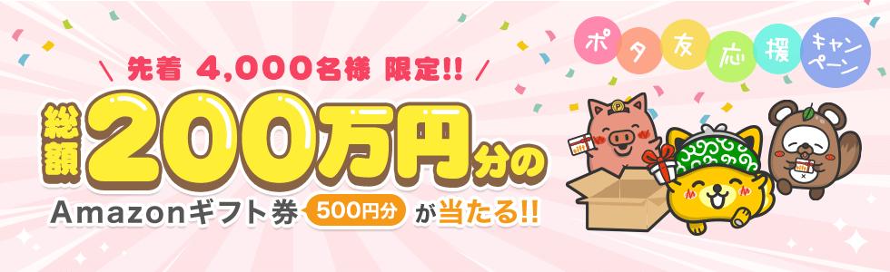 ポイントインカムAmazonギフト券キャンペーン