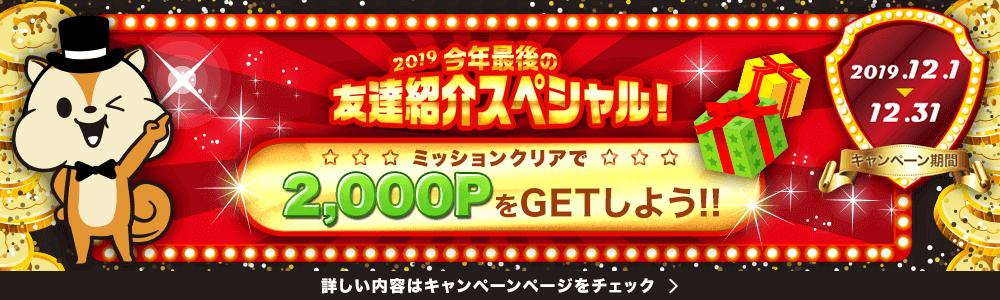 12月moppy友達紹介キャンペーン