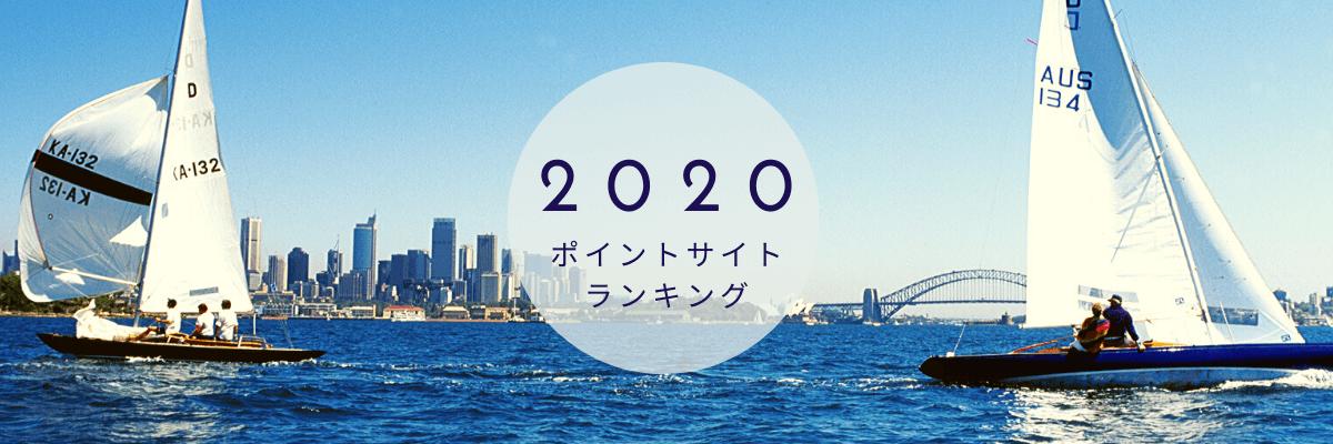 ポイントサイトランキング2020