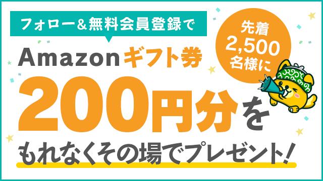 ポイントインカムAmazonギフト券200円分キャンペーン