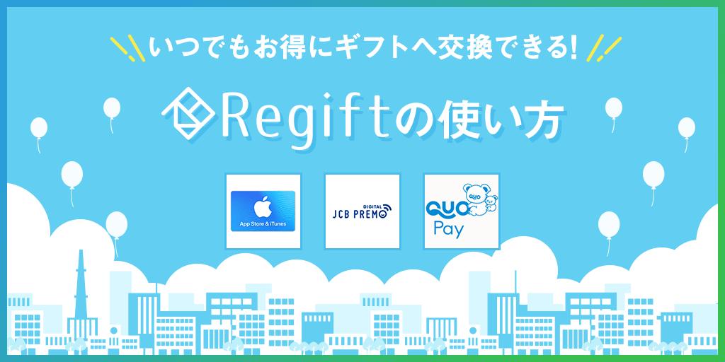 regiftとは