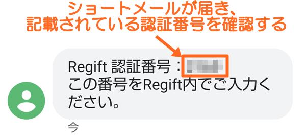 Regift登録手順