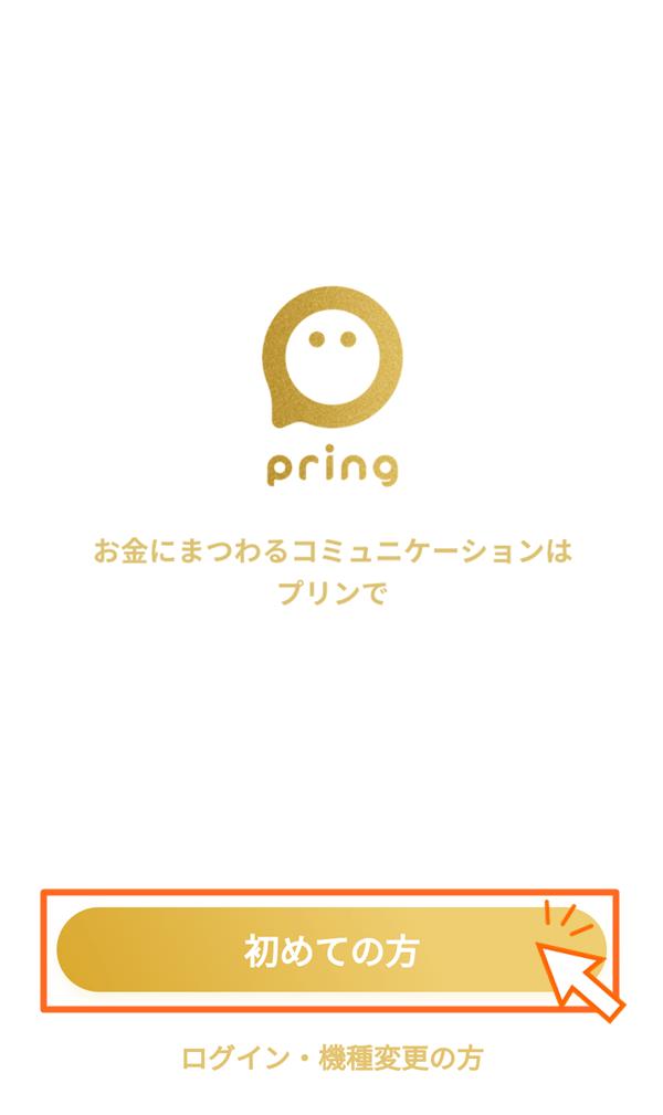 pring登録手順