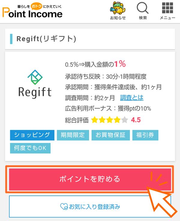 Regiftチャージ手順