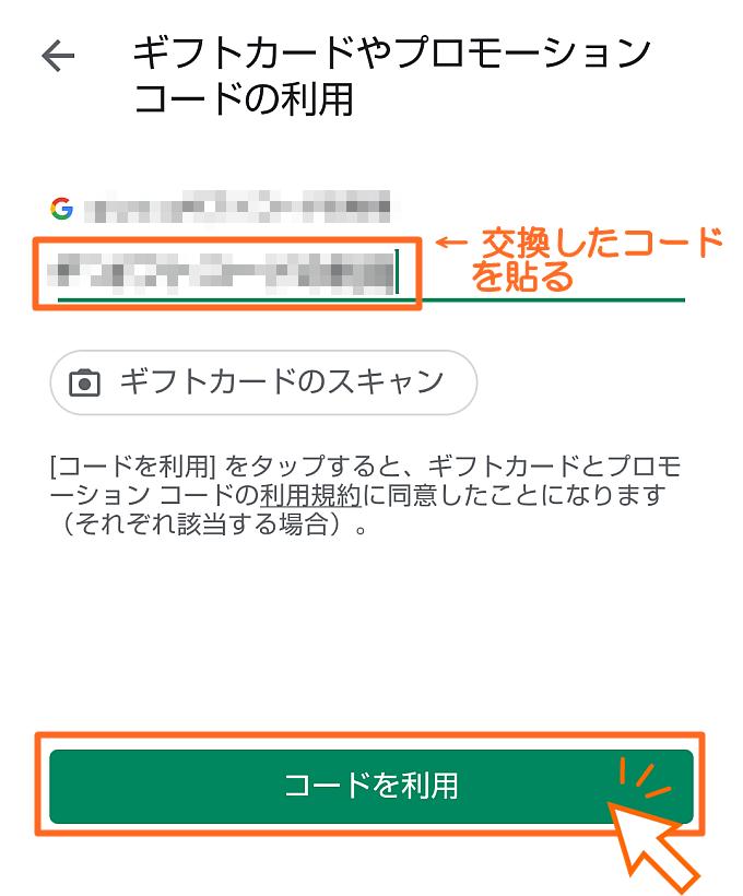 Regiftギフト交換