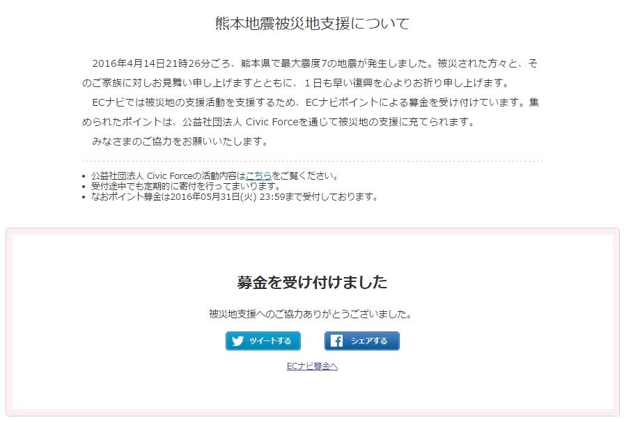 ECナビ熊本地震募金
