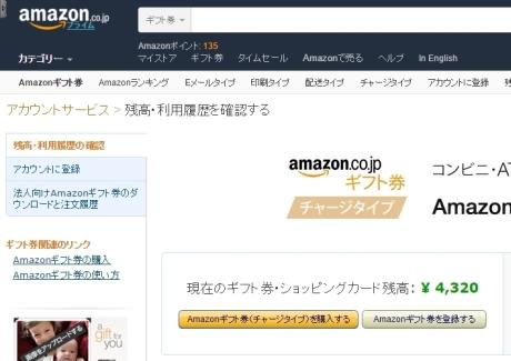 Amazonギフト券の残高を確認する