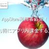 AppStore(アップストア)利用者必見!6%お得にアプリ内課金する方法