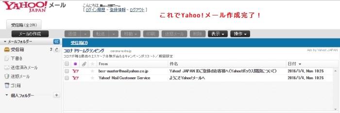 Yahooメールアドレスの取得