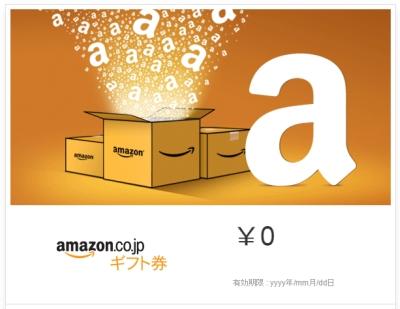 amazonギフトEメールタイプ