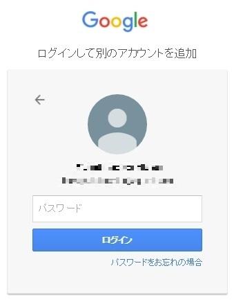 gmailアドレスの取得