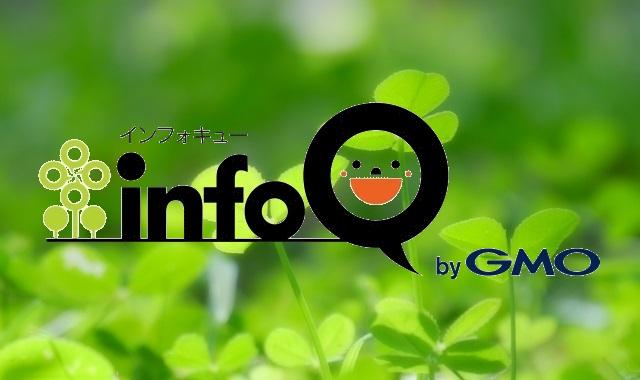 infoQの評判と安全性