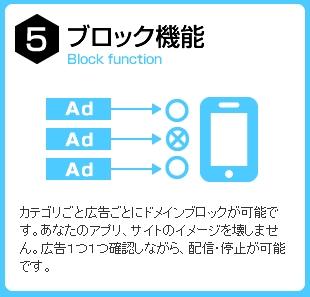 nend広告ブロック