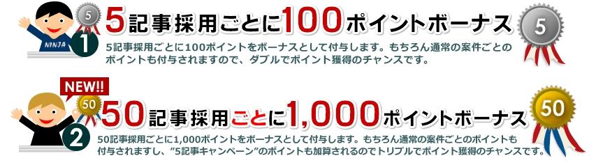 shinobiライティングキャンペーン
