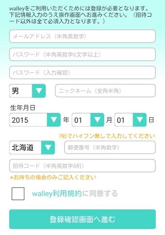 walley登録